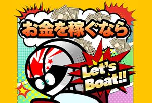Lets Boat(レッツボート)